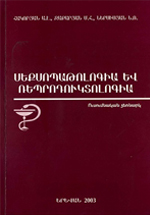Սեքսապաթոլոգիա և ռեպրոդուկտոլոգիա